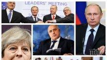 Борисов върна България на политическата карта на света - София вече е голям играч с изправен гръб и вдигната глава