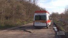 Абсурд! Автобуси отказват да обслужват села в община Гулянци заради лоши пътища