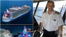 """ГОРДОСТ! Българин е капитан на първия круиз на плаващия град """"Симфония на моретата"""" (ВИДЕО)"""
