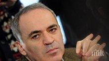 Големият шампион по шах Гари Каспаров призова за бойкот на Световното в Русия