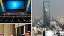 Революционно! В Саудитска Арабия откриват кинотеатър след почти 40-годишна забрана