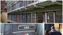 Една чистачка отсрами България