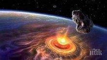 ШОК! Астероид взривява Земята като атомна бомба
