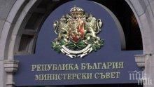 ПЪРВО В ПИК! Ето какво реши Министерски съвет