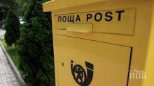 Разбиха пощата в родопско село, открадната е каса