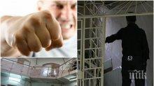 ПЪРВО В ПИК! Шокиращи разкрития за инцидента в Централния софийски затвор! Побеснелият пандизчия смлял от бой надзирателя