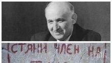 Как Тодор Живков даде на бай Йото камион за ТКЗС-то
