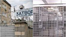 ПАРЕН КАША ДУХА: Извънредни мерки в затвора в Бобов дол