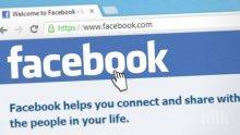 АНКЕТА! Фейсбук пита потребителите дали го смятат за полезен