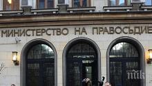Правосъдното министерство с извънредно съобщение за новия инцидент в затвора