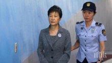 ТАКА СЕ БОРЯТ С КОРУПЦИЯТА ПО СВЕТА: Осъдиха бившата южнокорейска президентка на 24 години затвор