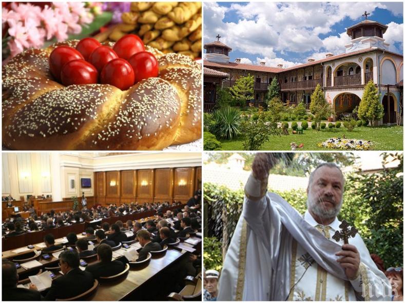 САМО В ПИК ! Отец Боян Саръев: Днешният Юда може да те продаде за по-малко от 30 сребърника! В парламента цари байганьовщина, заклеймена с мръсотия и интриги