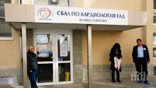 Кардиолози от Велико Търново с дарение за лечението на онкоболна жена