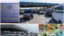 АД НА ГРАНИЦАТА! Винетките, пътните такси и разрешителните режими ще се обработват ръчно в последния почивен ден за Великден
