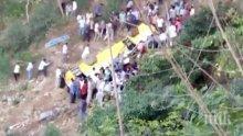Ужасяваща трагедия! Най-малко 26 загинали, след като училищен автобус падна в дере в Индия (ВИДЕО)