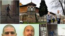 СЛЕД ДЪЖД КАЧУЛКА! МВР в търсене на избягалите престъпници Пелов и Колев - пуснаха снимки от Централния затвор (ГАЛЕРИЯ)