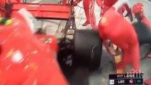 """Инцидент! Пилотът на """"Ферари"""" Кими Райконен счупи крака на механик по време на Гран при на Бахрейн"""