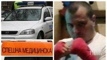 След екшъна в Сандански: Стрелецът по Саботана се предаде