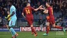 Невиждана драма! Рома победи Барселона с 3 гола