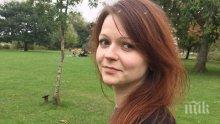 Русия иска потвърждение, че Юлия Скрипал действа по своя воля