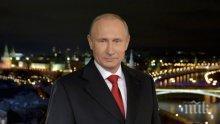 Путин призова Нетаняху Израел да се въздържа от дестабилизиращи действия в Сирия