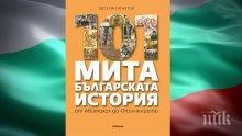 """Топ 5 на най-продаваните книги на издателство """"Милениум"""" (2 - 8 април)"""
