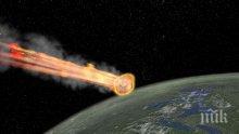 ШОК! 17 000 астероида заплашват Земята