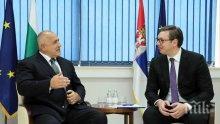 ПЪРВО В ПИК! Премиерът Борисов след срещата с Вучич: Не съм оптимист за мир на Балканите (ВИДЕО/СНИМКИ/ОБНОВЕНА)
