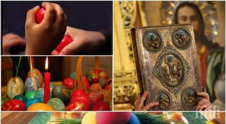 ВЕЛИКДЕН Е! Какво повеляват традициите на най-светлия празник