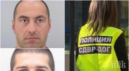 ГОРЕЩА ВЕРСИЯ! Най-издирваните мъже в България Пелов и Колев още не са напуснали страната