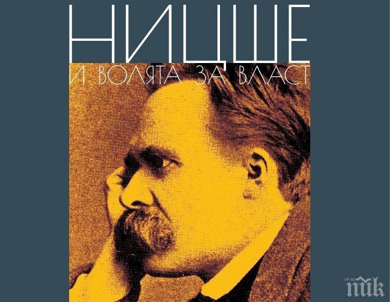 Това че е вдъхновил Хитлер, е само част от мита за Ницше