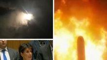 НА РЪБА! САЩ в готовност за нови удари срещу Сирия. Ето при какви условия ракетите може да полетят към Дамаск