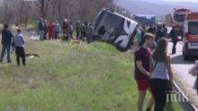 Шофьорът на катастрофиралия автобус в стабилно състояние, остава под медицинско наблюдение