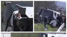 """ИЗВЪНРЕДНО ОТ БОЛНИЦИТЕ """"СВ. АННА"""" и """"ПИРОГОВ"""": Четирима от ранените при катастрофата на Вакарел са с опасност за живота!"""