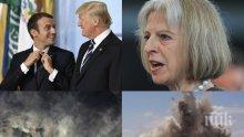 ВОЙНА! Ето къде Западът удари Сирия (ОБНОВЕНА)