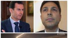 ЕКСКЛУЗИВНО! Проговори първият братовчед на Асад: Истината е, че на никого не му пука за Сирия!