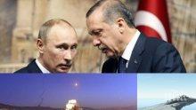 КОАЛИЦИЯ! Путин и Ердоган се съюзяват за Сирия