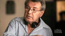 IN MEMORIAM! Почина легендарният режисьор Милош Форман
