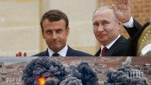 ЕКСКЛУЗИВНО ЗА ВОЙНАТА! Франция с горещ призив към Путин - ето какво поиска от него