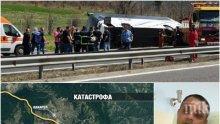 """ЕКСКЛУЗИВНО В ПИК! Проговори шофьорът на автобуса, погребал 6 души на магистрала """"Тракия"""""""