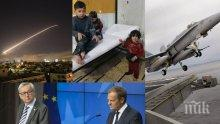 ИЗВЪНРЕДНО ЗА ВОЙНАТА! Европейския съюз скочи на Асад за химическото оръжие - ето какво отговориха за ударите на САЩ (СНИМКИ)