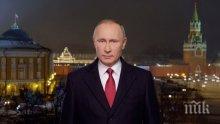 Путин декларира близо два пъти повече доходи за 2017 г., отколкото за предходната