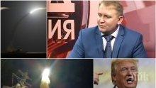 УДАРЪТ В СИРИЯ! Руски посланик: Да наречем Тръмп престъпник е малко