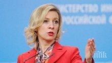 ОТГОВОРЪТ НА КРЕМЪЛ! Мария Захарова: САЩ отнемат мирния шанс на Сирия