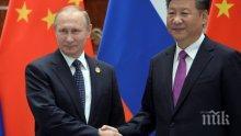 """""""Нюзуик"""": Армията на Китай ще подкрепи Русия срещу САЩ"""