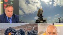 ЕКСКЛУЗИВНО! Какво ще се случи в Сирия? Топ експерти категорични: Трета Световна война няма да има