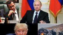 ВОЙНАТА СЕ РАЗРАСТВА! Русия обяви: Имаме достоен отговор за всеки силов натиск
