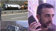 ПЪЛНО ЗАТЪМНЕНИЕ?! Близки получават оскъдна информация за пострадалите от автобусната катастрофа