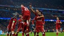 ГОЛЯМ УСПЕХ! Манчестър Сити е новият шампион на Англия
