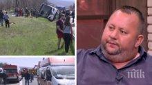 """ШОКИРАЩ РАЗКАЗ! Свидетел на кървавата катастрофа на """"Тракия"""": Подминаваха ни, насила спряхме товарна кола!"""
